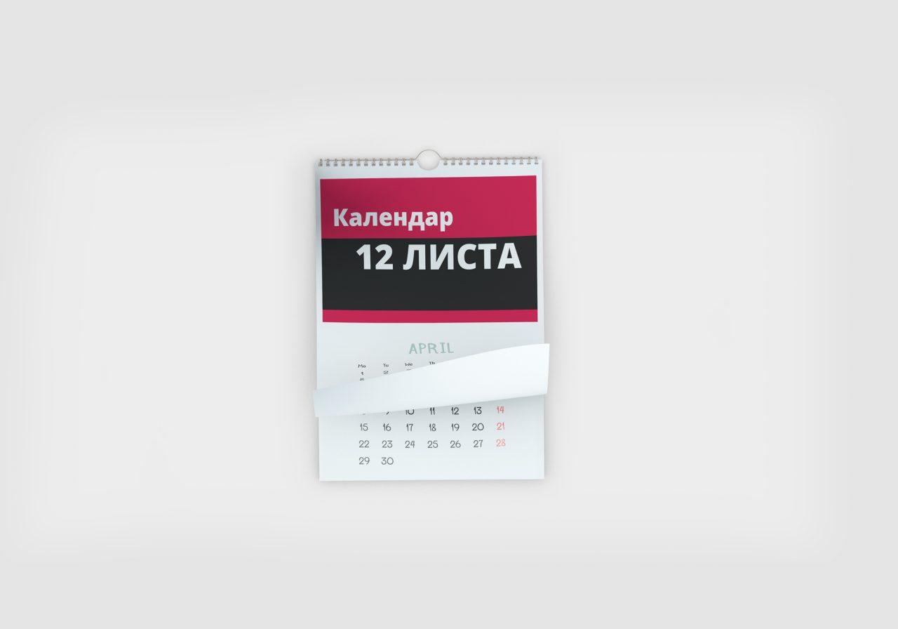 многолистов календар