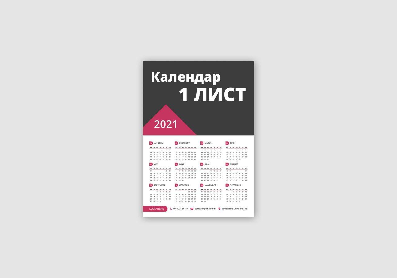 еднослистов календар