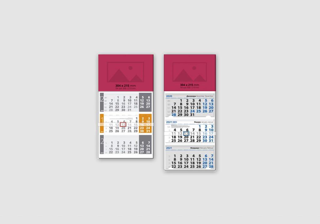 Работени календари три секции